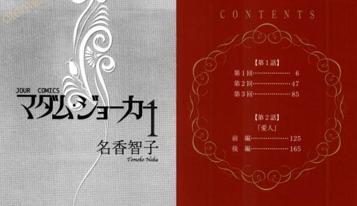 著者:名香智子「マダム・ジョーカー」を読んだネタバレ感想・口コミ評判
