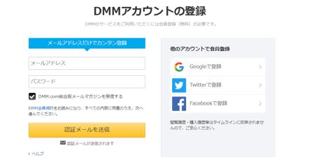 メールアドレスでの登録か、GoogleアカウントやTwitter、Facebookなどのアカウントでも登録できます。