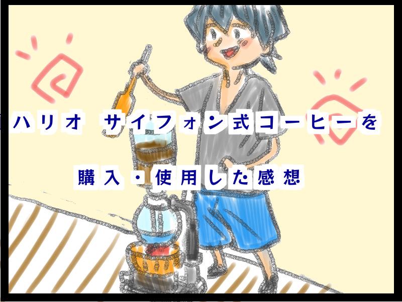 『ハリオ  サイフォン式コーヒー (テクニカ) TCA-5』を購入・使用した感想(レビュー)