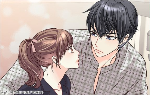 Is This True Love? [First Impression]