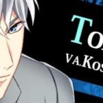 Walkthrough – Several Shades of Sadism – Toma Kira