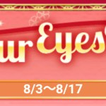 Event Info – Ikemen Sengoku – For Your Eyes Only