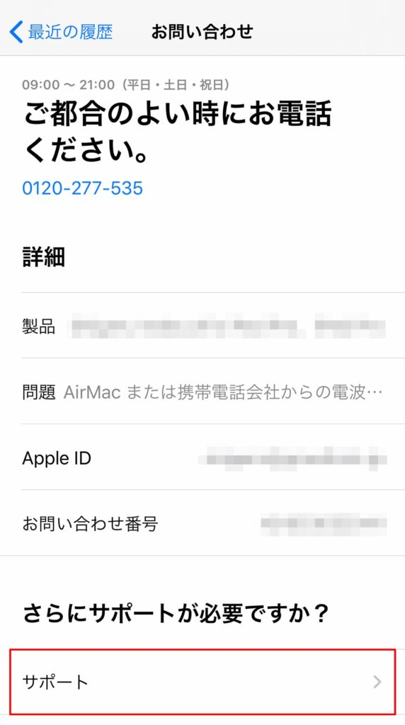 「Appleサポート」アプリの使い方 iPhoneのトラブルや問合せ先が見つからないなどを解消! - OTONA LIFE | オトナ ...