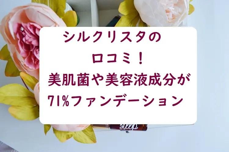 silkrysta-kuchikomi-hyouban