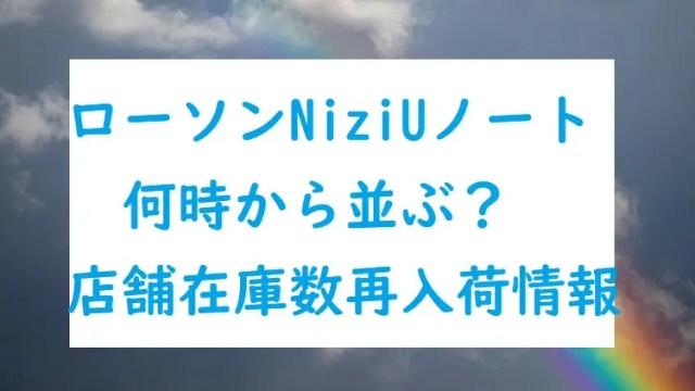 NiziU-lowson