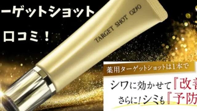 target-shot-kuchikomi-top