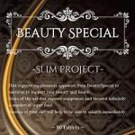 BeautySpecial スリムプロジェクト 楽天よりも安く購入するなら公式サイト!