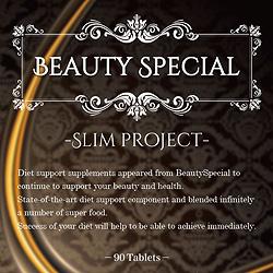 BeautySpecial スリムプロジェクト