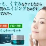 マニールを楽天やamazonよりもお得な株式会社太陽製薬ヘルスケア公式サイトから購入!