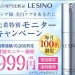 LESINO 集中美白美容液のエルシーノ