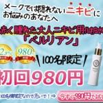 ベルリアン 大人ニキビ専用の美肌化粧水