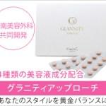 グラニティアップローチ 24種類の美容液成分配合のバストアップサプリ