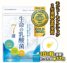 生命の乳酸菌7選