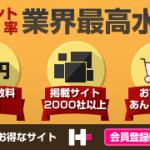 Happi+ モニター案件 製薬会社ロート製薬の人気サプリ!