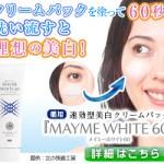 メイミーホワイト60 速効型の次世代型美白クリームパック