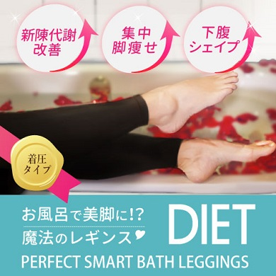 PERFECT SMART BATH LEGGINGS