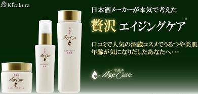 京美水エイジケア 商品の一覧画像