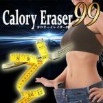 カロリーイレイサー99 ボディトレーナーの知識と製薬会社の技術で誕生したダイエットサプリ!