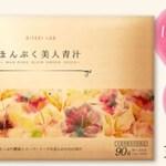 まんぷく美人青汁 口コミサイトでも第1位に輝いた満腹ダイエットの決定版!