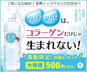 玉肌シリカ天然水 お得に購入できることを示す画像