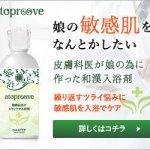 アトプルーブ 皮膚科医が作った和漢入浴剤