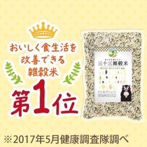 三十三雑穀米公式通販窓口へとリンクしているイラスト画像