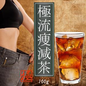 極流痩減茶 購入ページにリンクしているお茶画像