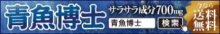 青魚博士 送料無料キャンペーンで購入可能な通販ページにリンクされている画像