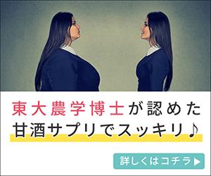 あまざけ美人酵素 キャンペーン購入窓口にリンクされている画像