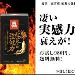 紅参の強健力 高麗人参+マカ+オクタコサノールを同時に摂取!