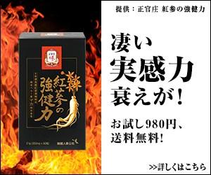 紅参の強健力 正官庄ONLINE SHOPの販売ページにリンクされている画像