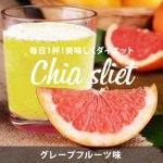 チアスリエット 野草・植物発酵エキスたっぷりのクレンズジュース