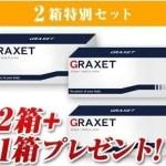 GRAXET 男性のための増大サプリメント