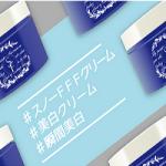 スノーFFFクリーム UV対策もできるオールインワンホワイトクリーム!