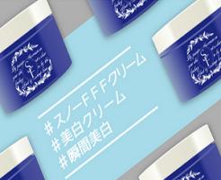スノーFFFクリーム 公式販売サイトの割引販売ページにリンクされている画像