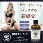 ボタニガール デリケートゾーン専用オーガニック美容液