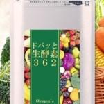 スーパーフードを含む超豪華植物発酵エキスを配合! ドバッと生酵素362