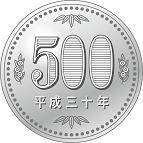 500円玉の画像