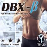 キャンドルブッシュ配合の排出系サプリ! DBX-βでボディメイク!
