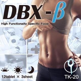 DBX-β公式サイトの割引購入ページへ