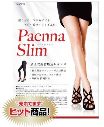 パエンナスリム 口コミ レビューで人気の商品の販売ページへ