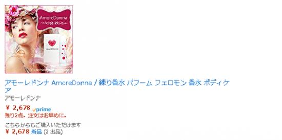 アモーレドンナのamazon画面画像