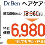 ドクターベンの最安値販売店を調べてみました! 楽天やamazonと公式サイトの価格を比較!