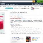 グラマラスメーカーラストメソッドを楽天やamazonでの販売状況は?公式とも比較し最安値ショップを発見!