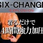 SIX-CHANGE(シックスチェンジ) 口コミ情報で見る効果あり!? 効果なし!?