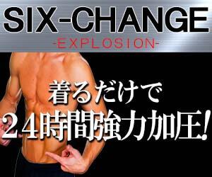 SIX-CHANGE シックスチェンジ 購入ページへ