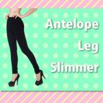アンテロープレッグスリマーで芸能人も憧れるようなカモシカのような細すぎる脚へ!
