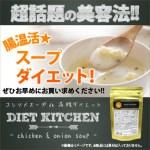 腸温活と話題のダイエットキッチン チキン&オニオンスープで満腹ダイエット!