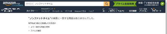 ノンファットタイムアマゾン 販売状況確認画面