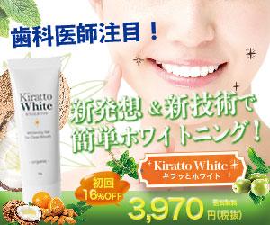 kiratto white